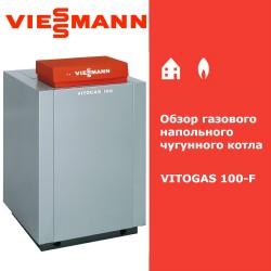 Обзор газового напольного чугунного котла Viessmann Vitogas 100-F