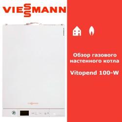 Обзор газового настенного котла Viessmann Vitopend 100-W