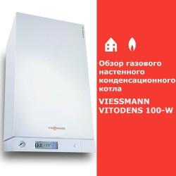 Обзор газового конденсационного котла Viessmann Vitodens 100-W